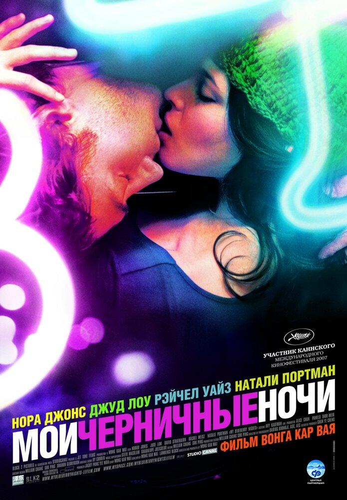 Мои черничные ночи / My Blueberry Nights (2007)