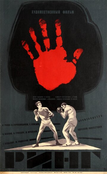 Ринг (1973) полный фильм онлайн