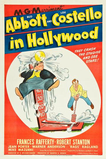 Эбботт и Костелло в Голливуде (1945)