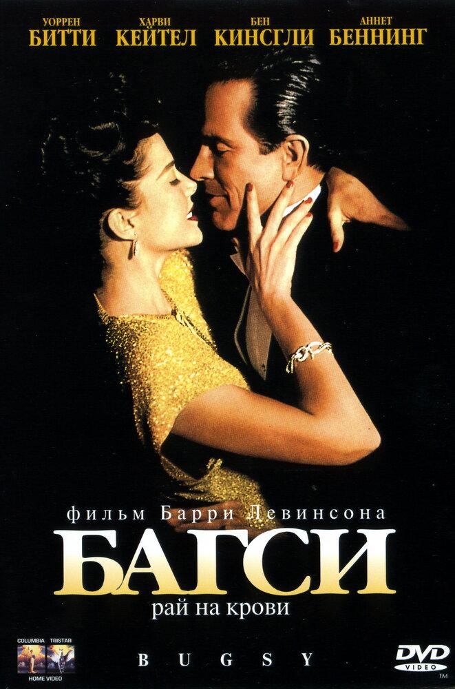 багси фильм 1991 скачать торрент