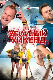 Убойный уикенд (2012)
