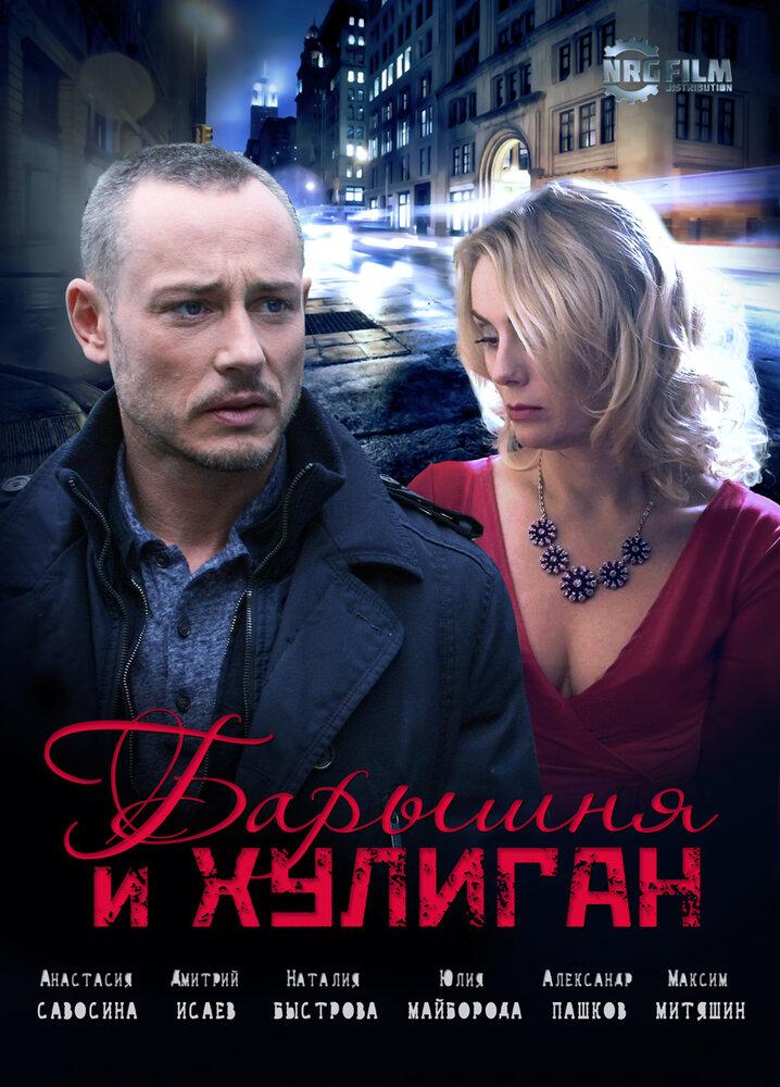 Барышня и Хулиган (2017)