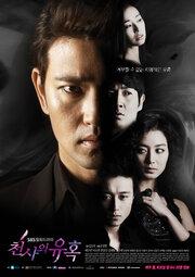 Искушение ангела (2009)