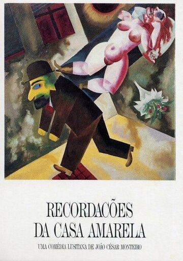 Воспоминания Желтого Дома (1989)
