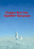 Озеро Восток. Хребет безумия (Ozero Vostok. Khrebet bezumiya)