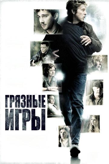 Грязные игры (2012) полный фильм онлайн