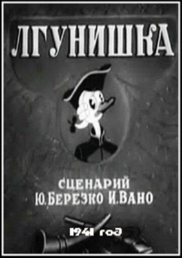 Лгунишка (1941) полный фильм онлайн