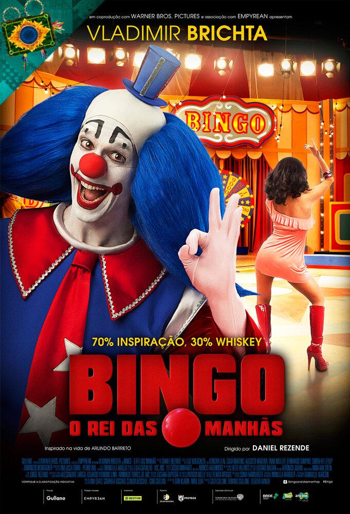 Фильмы Бинго – король утреннего эфира смотреть онлайн