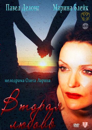 Вторая любовь (2011)
