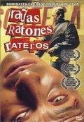Крысы, мыши, воры-карманники (Ratas, ratones, rateros)