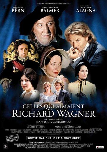 Те, кто любили Рихарда Вагнера