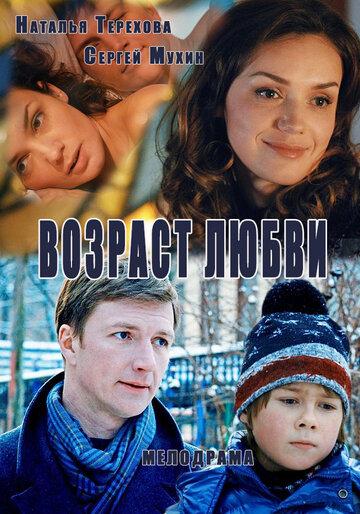 Возраст любви (2013) полный фильм