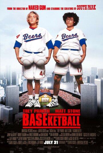 Бейскетбол