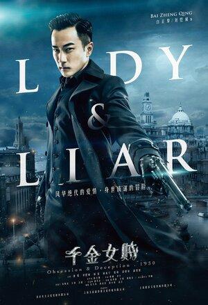 300x450 - Дорама: Леди и лжец / 2015 / Китай