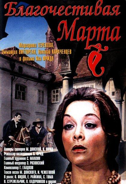 Постер к Благочестивая Марта