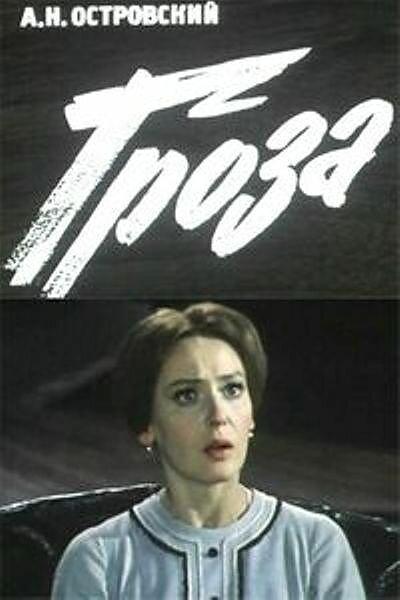 скачать фильм островского гроза 1977