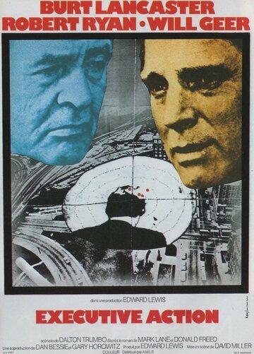 Привести в исполнение (1973)