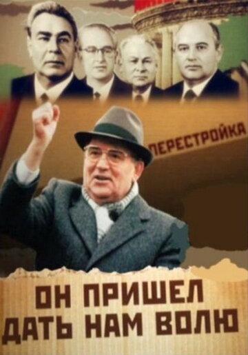 Михаил Горбачев. Он пришел дать нам волю