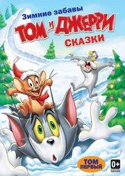 Смотреть онлайн Том и Джерри: Сказки