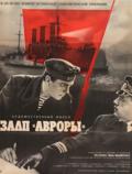 Залп 'Авроры' (1965)