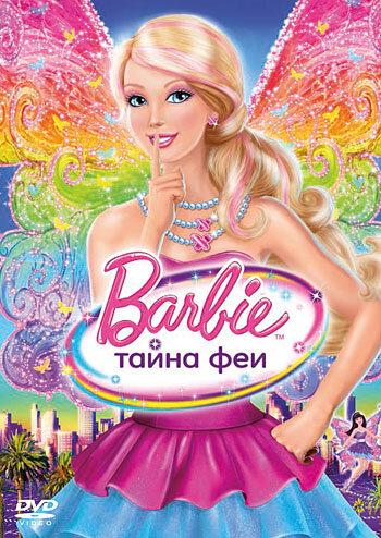 Барби: Тайна феи полный фильм смотреть онлайн
