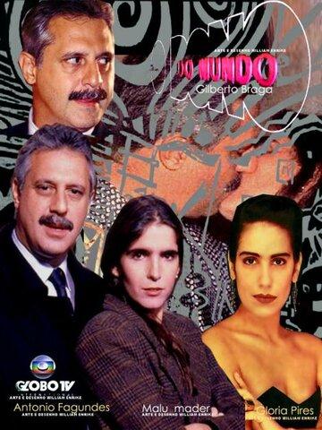 Властелин мира (1991) полный фильм онлайн