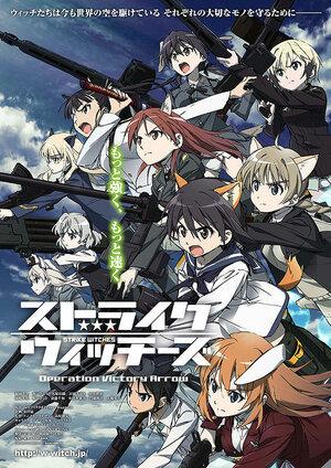 Штурмовые ведьмы OVA-2 / Strike Witches: Operation Victory Arrow / Штурмовые ведьмы: Операция «Стрела победы» (2014)