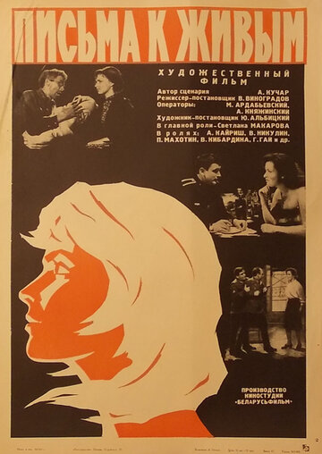 Письма к живым (1964) полный фильм