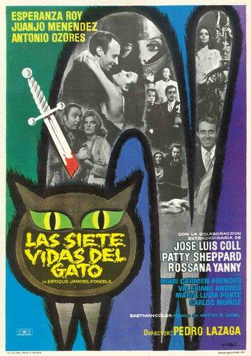 Семь жизней кошки (1971)