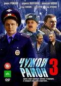Чужой район3 (сериал)