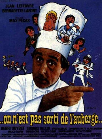 Мы не из таверны вышли (1982)