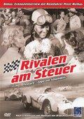 Соперники за рулём (Rivalen am Steuer)