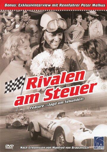 Соперники за рулём (1957)