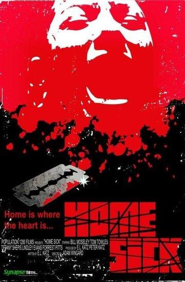 Псих в доме (2007)