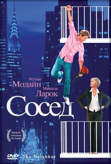 Сосед (2007)