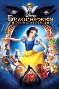 Белоснежка и семь гномов (1937)