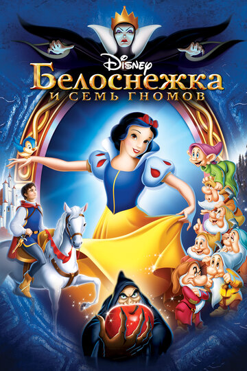 ���������� � ���� ������ (Snow White and the Seven Dwarfs)