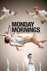 Смотреть онлайн Тяжелый понедельник