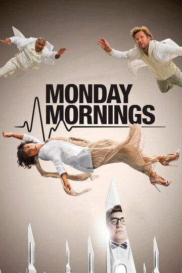 Тяжёлый понедельник