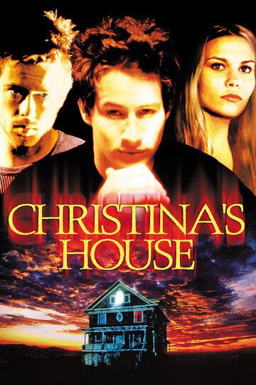 Дом Кристины (2000)