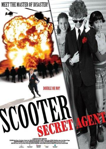 Скутер: Секретный агент