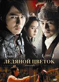 Ледяной цветок (2008)