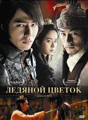 Смотреть Мұзды жарып шыққан гүл / Ледяной цветок Адониса (2008) в HD качестве 720p
