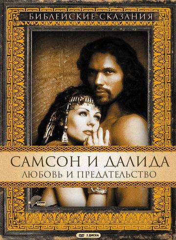 Самсон и Далила 1996