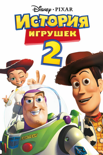 ������� ������� 2 (Toy Story 2)