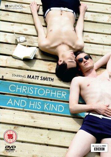 Кристофер и ему подобные (2011) полный фильм онлайн