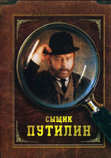 Сыщик Путилин (2007)