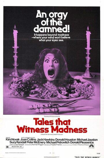 Рассказы, свидетели безумия (1973)