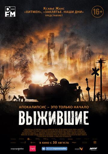 Фильм Выжившие 2018
