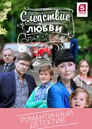 Следствие любви (2017) смотреть онлайн фильм в хорошем качестве 1080p